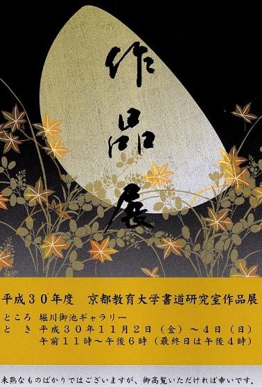 京都教育大学書道研究室作品展チラシ画像裏面