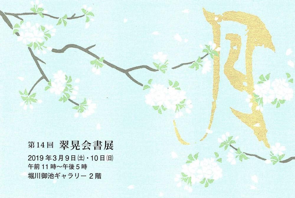 第14回 翠晃会書展のチラシ画像