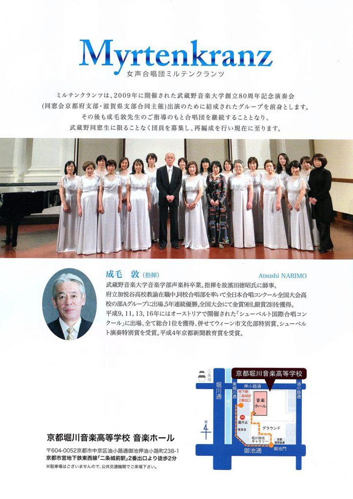 女性合唱団ミルテンクランツ 第4回コンサート のチラシ裏面画像