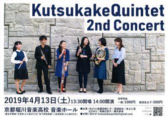 Kutsukake Quinted 2nd Concert チラシ画像