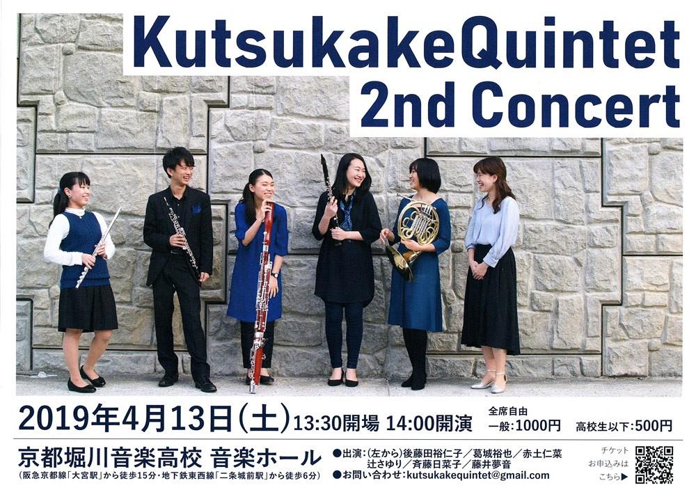 Kutsukake Quintet 2nd Concert