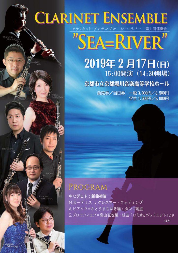 クラリネットアンサンブル Sea=River 第1回演奏会