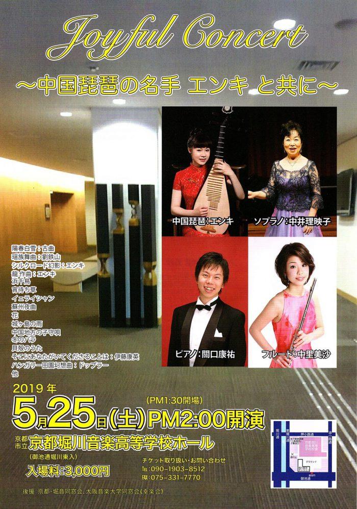 Toyful Concert 〜 中国琵琶の名手 エンキ と共に 〜 チラシ表面画像