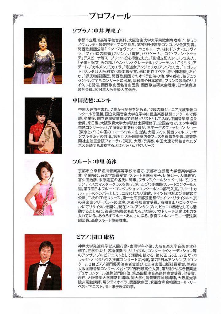 Toyful Concert 〜 中国琵琶の名手 エンキ と共に 〜 チラシ裏面画像