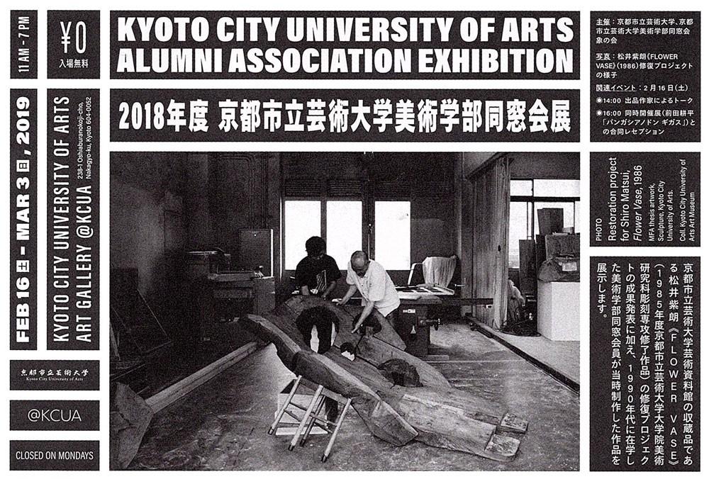 2018年度 京都市立芸術大学美術学部同窓会展 チラシ表面画像