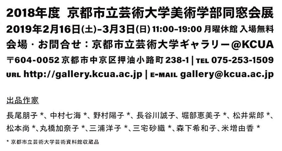 2018年度 京都市立芸術大学美術学部同窓会展 チラシ裏面画像