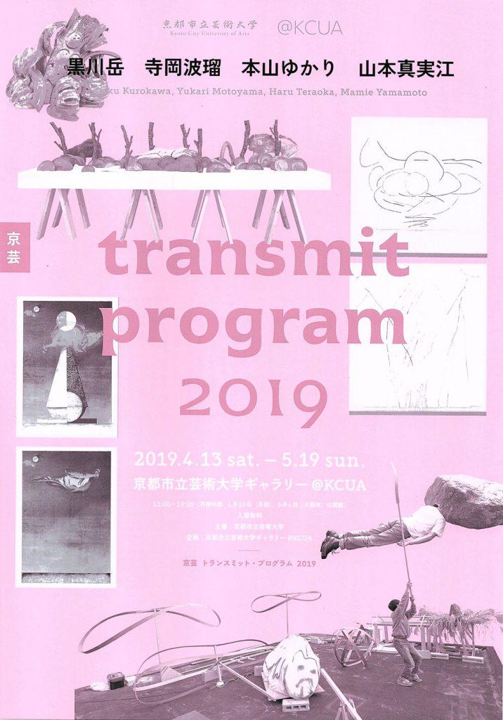 京芸 transmit program チラシ表面画像