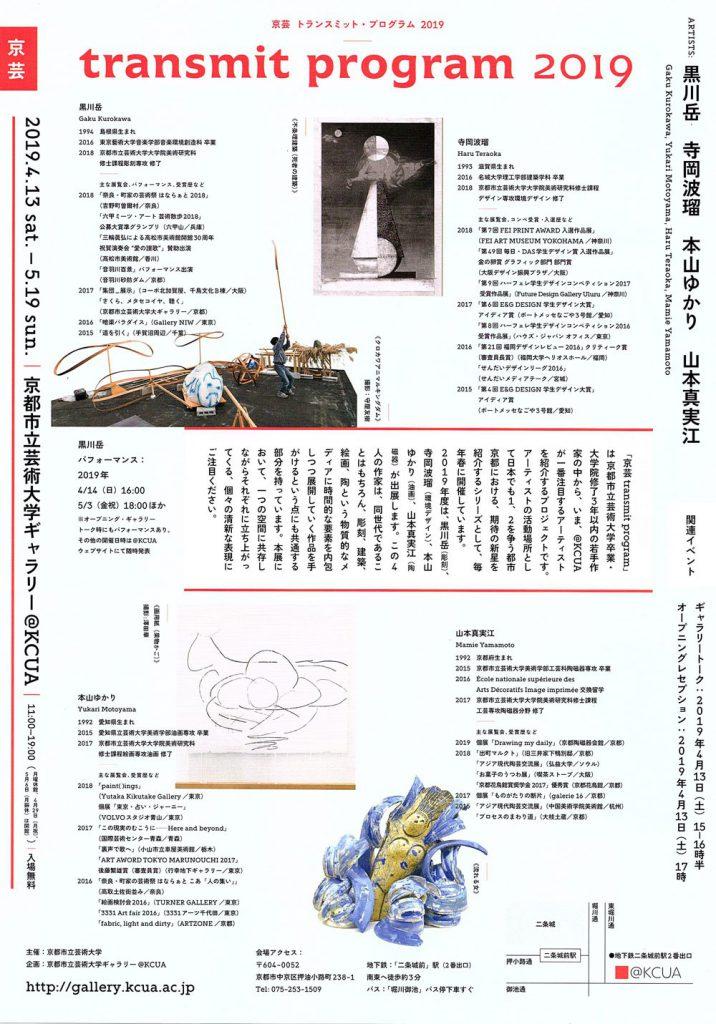 京芸 transmit program チラシ裏面画像