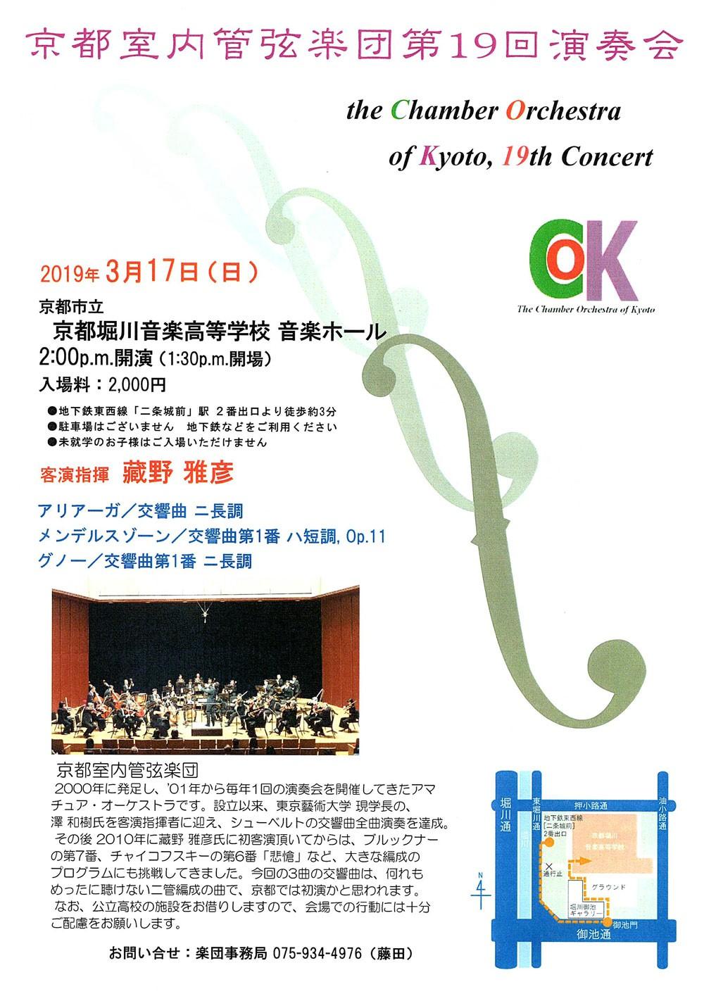 京都室内管弦楽団 第19回演奏会のチラシ画像