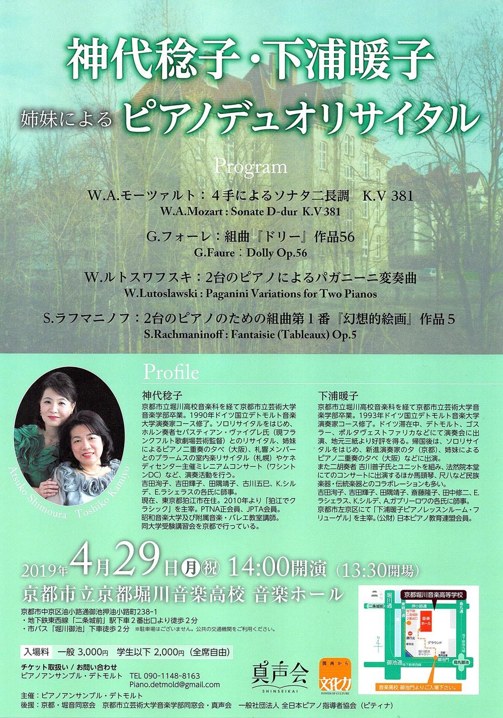神代稔子・下浦暖子 姉妹による ピアノデュオリサイタル チラシ画像