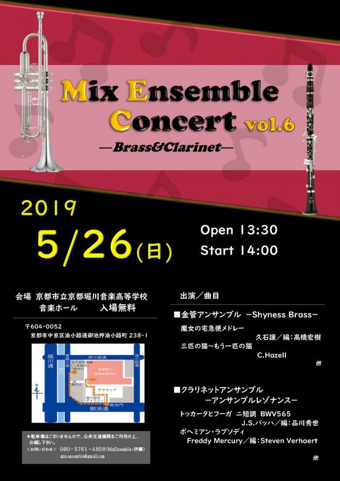 Mix Ensemble Concert vol.6 チラシ画像
