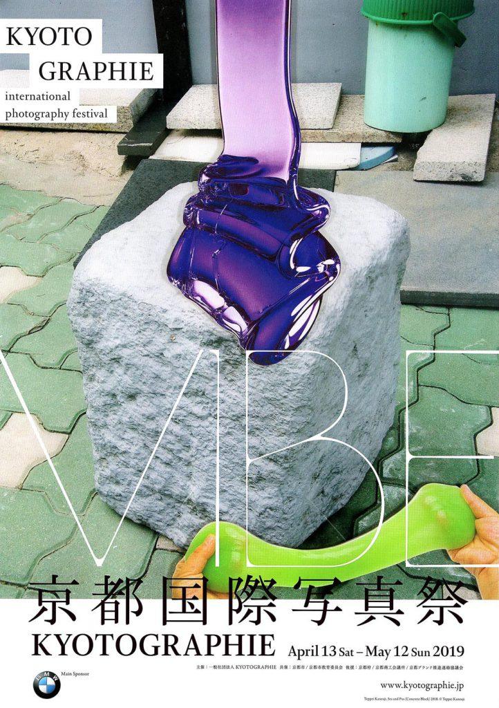 京都国際写真祭 Kyoto Graphieのチラシ画像