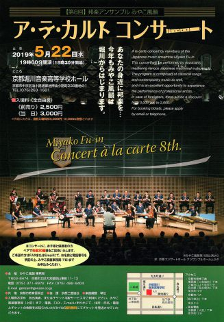 ア・ラ・カルトコンサート チラシ表面画像