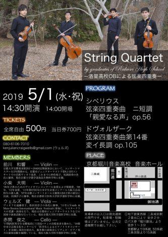 String Quartet ー洛星OBによる弦楽四重奏ー のチラシ画像