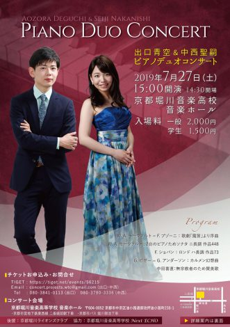 出口青空&中西聖嗣 ピアノデユオコンート チラシ表面画像