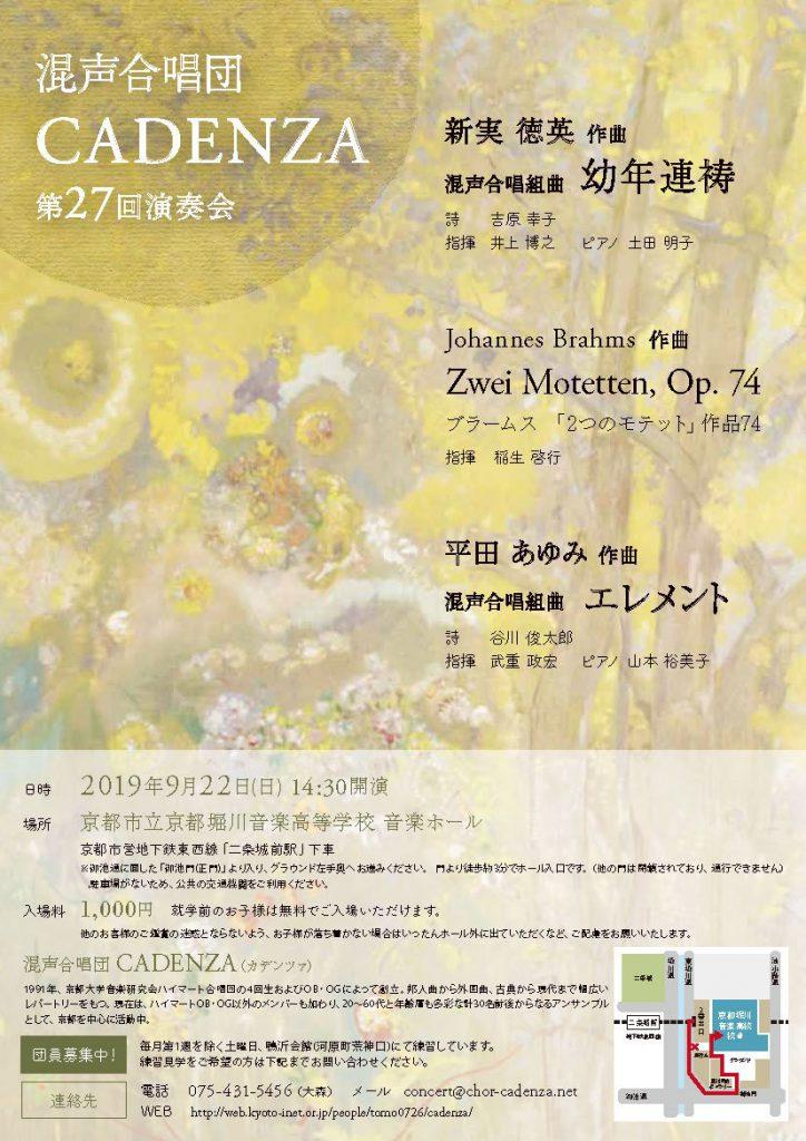 混声合唱団 CADENZA 第27回演奏会