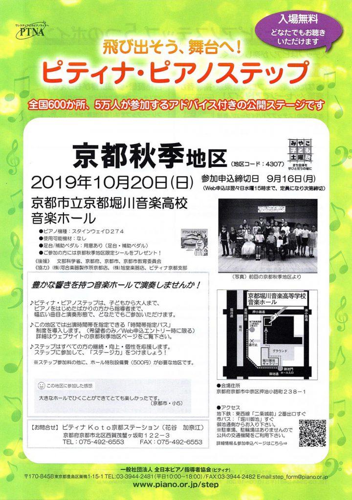 ピティナ・ピアノステップ 京都秋季地区 チラシ表面画像