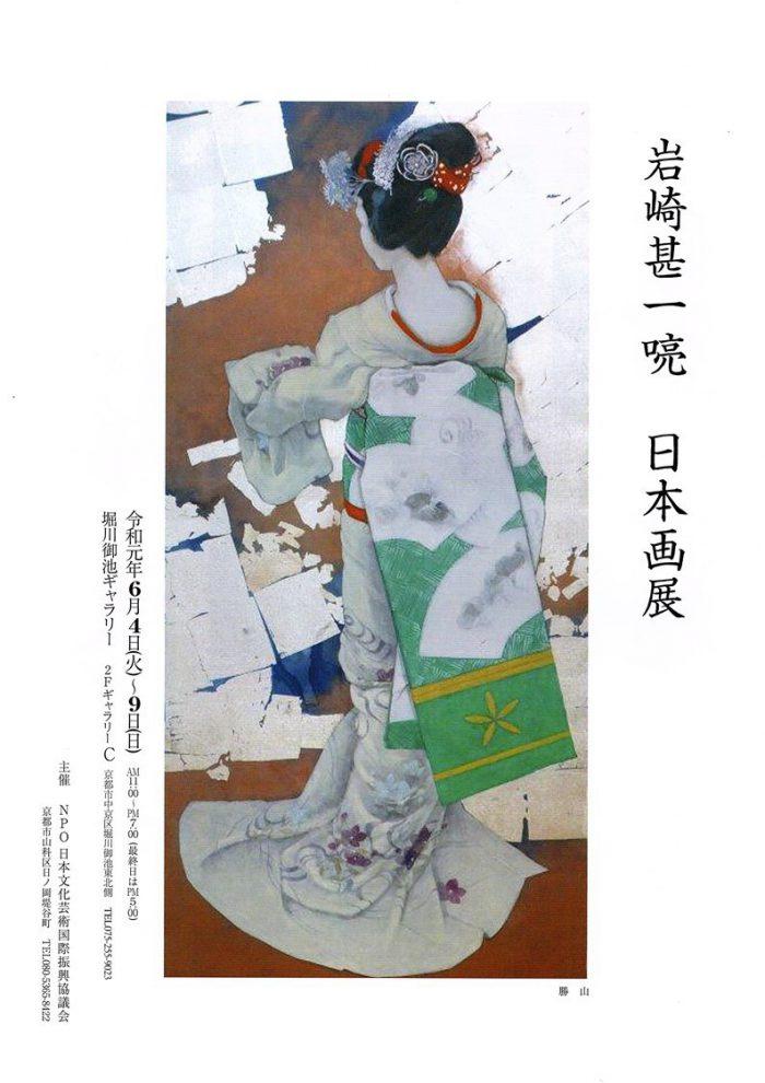 岩崎甚一喨 日本画展 チラシ表面画像