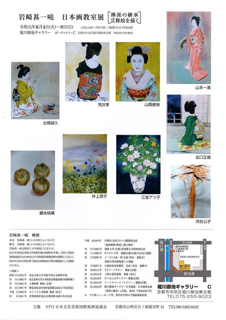 岩崎甚一喨 日本画展 チラシ画像裏面