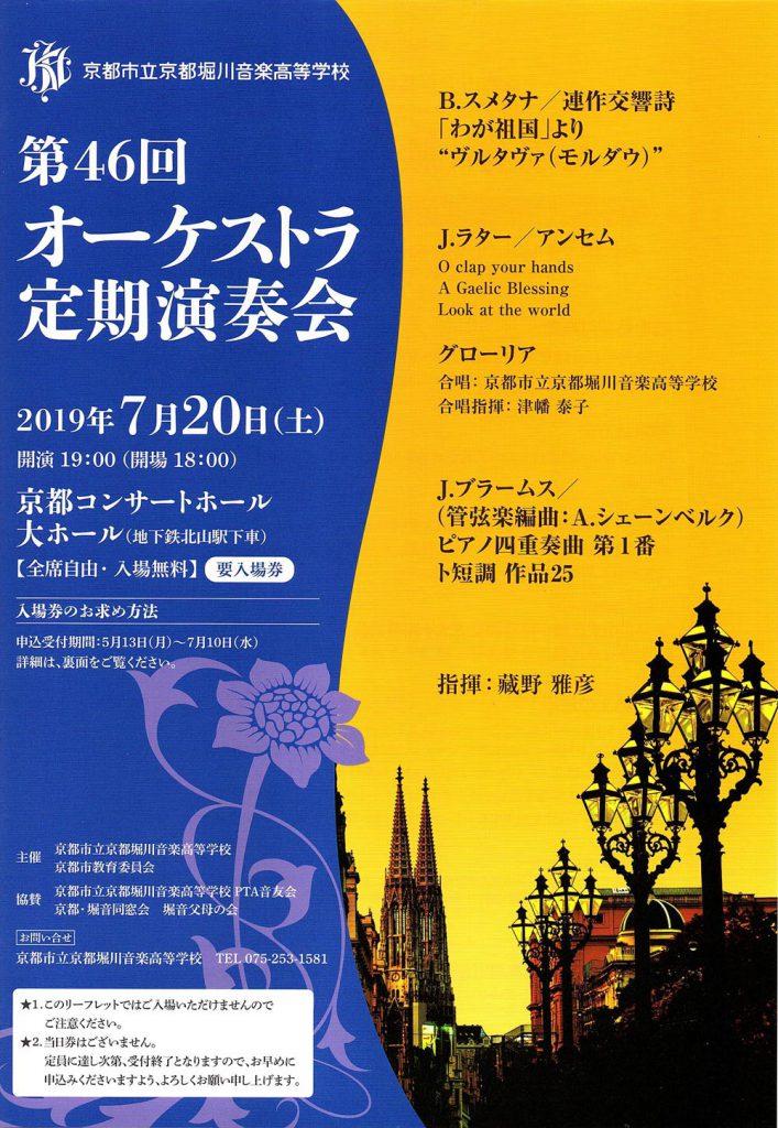 京都堀川音楽高校 第46回オーケストラ定期演奏会 チラシ表面画像