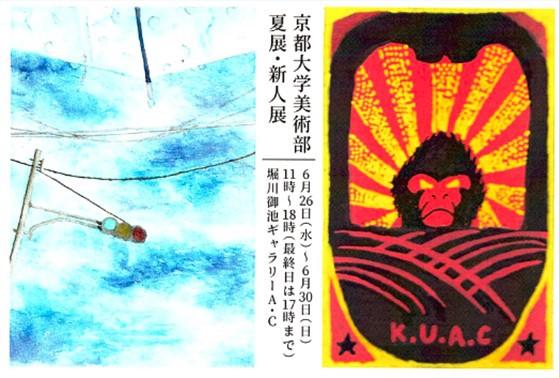 恭太大学美術部展チラシ画像