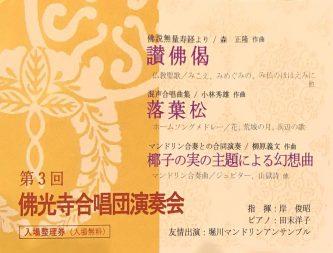 第3回 佛光寺合唱団演奏会のチラシ画像