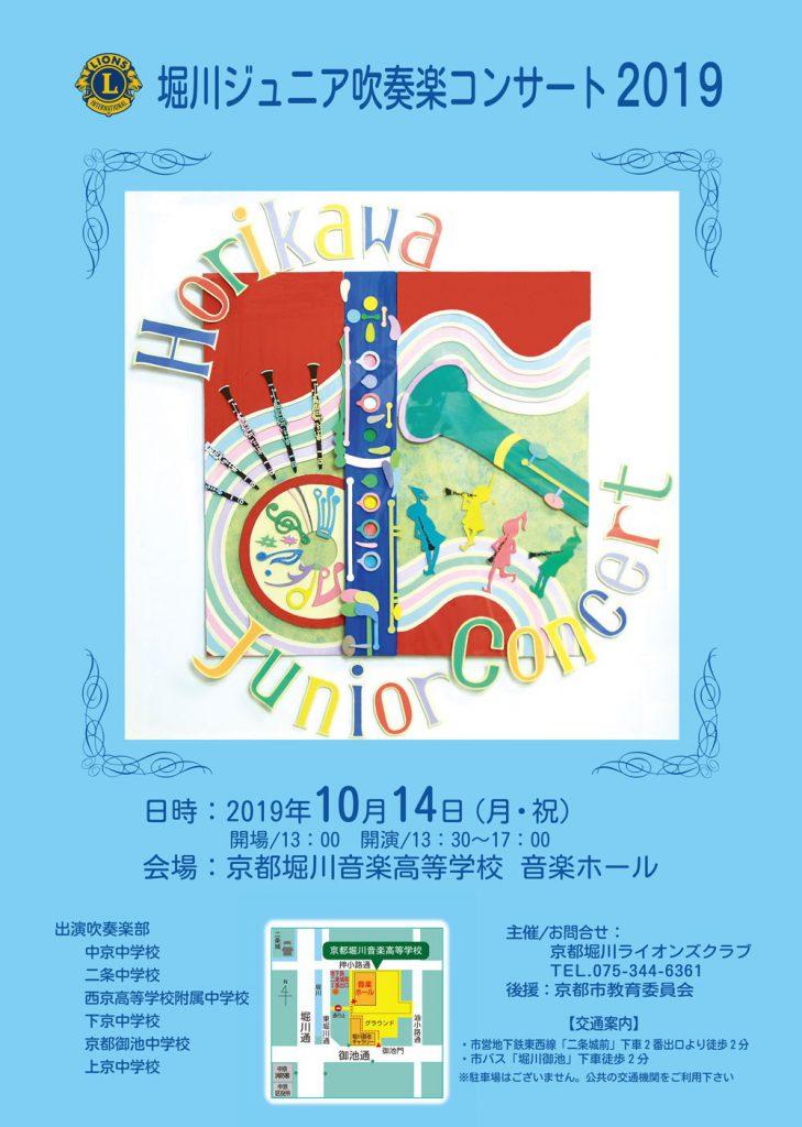 堀川ジュニア吹奏楽コンサート2019 チラシ画像