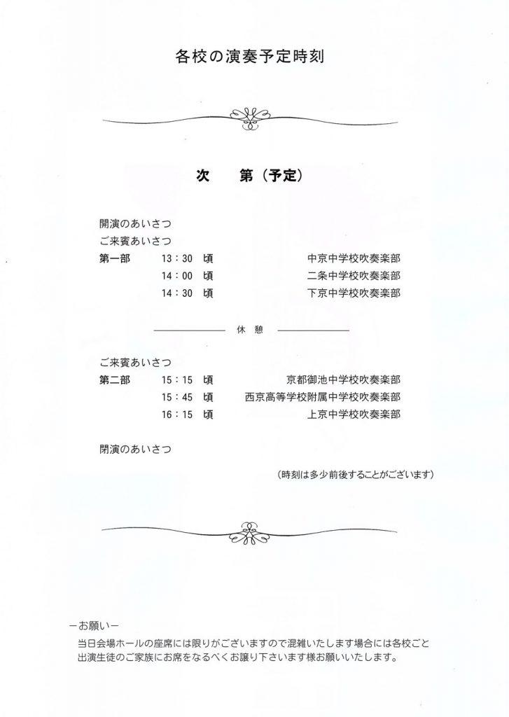 堀川ジュニア吹奏楽コンサート2019 チラシ裏面画像