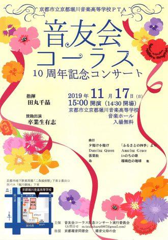 音友会コーラス 10周年記念コンサート チラシ画像
