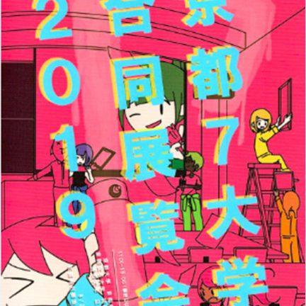 京都7大学合同展覧会2019チラシ画像表面