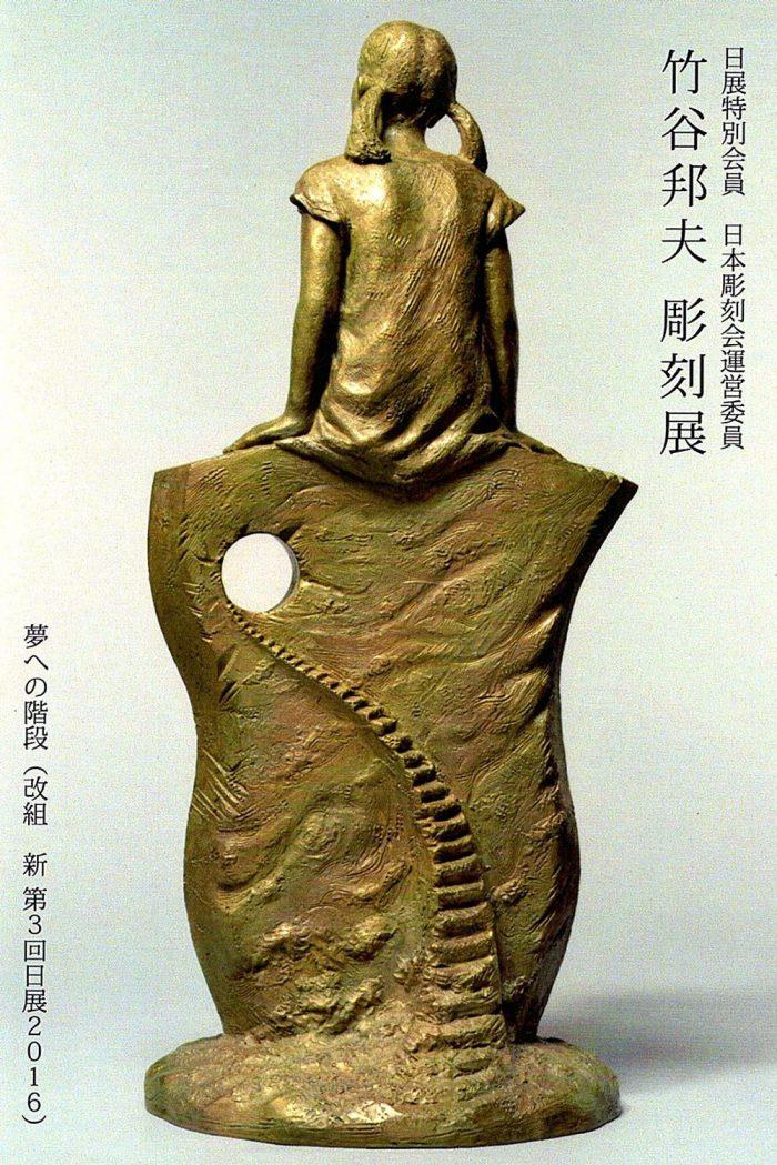 竹谷邦夫 彫刻展 チラシ画像