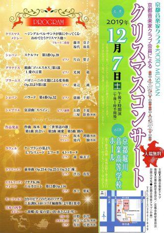 京都音楽家クラブによるクリスマスコンサート チラシ画像