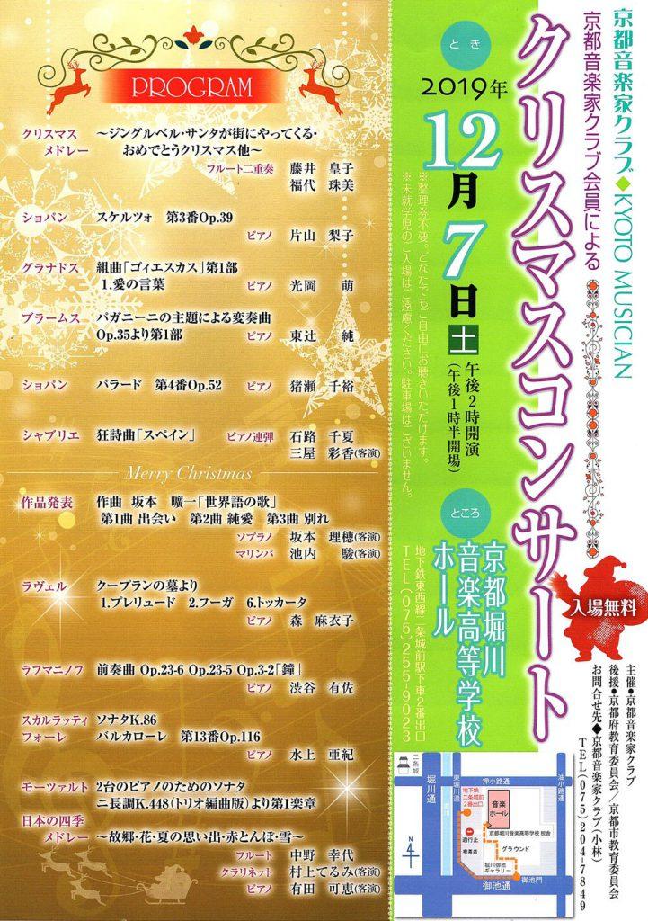 京都音楽家クラブ クリスマスコンサート