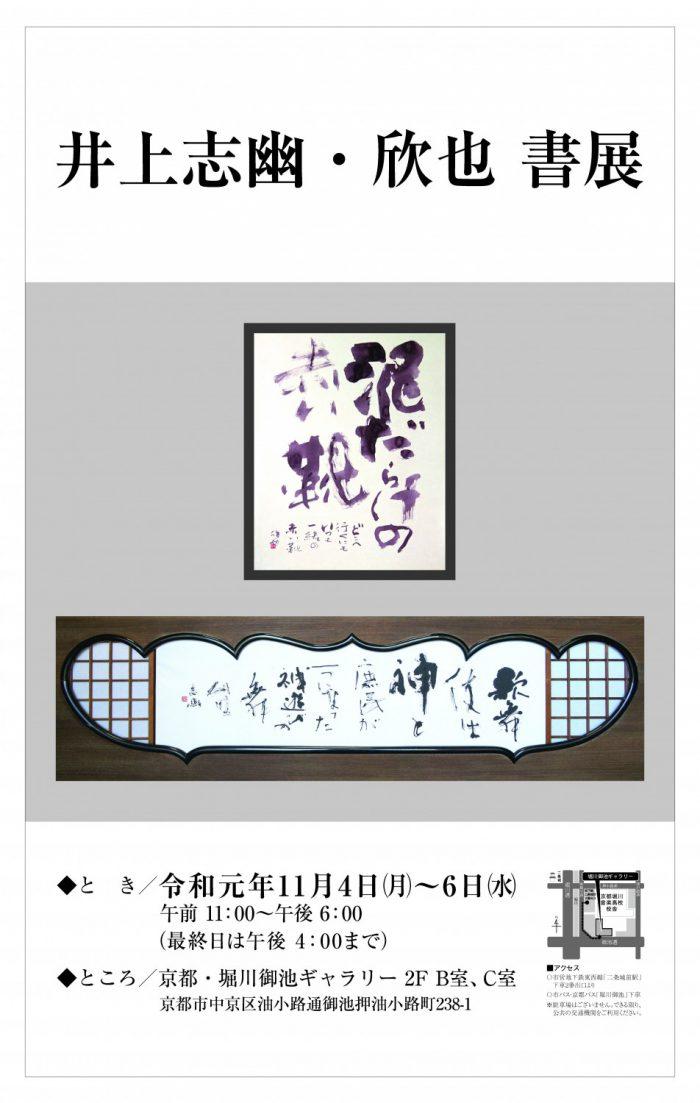 井上志幽・欣也 書展 のチラシ画像