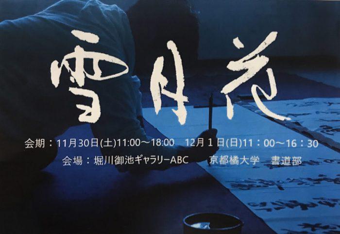 京都橘大学 書道部 書道展『雪月花』のチラシ画像