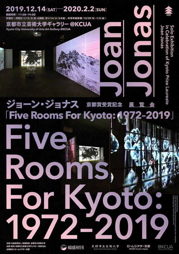 ジョーン・ジョナス Five Rooms For Kyoto : 1972-2019 のチラシ表面画像