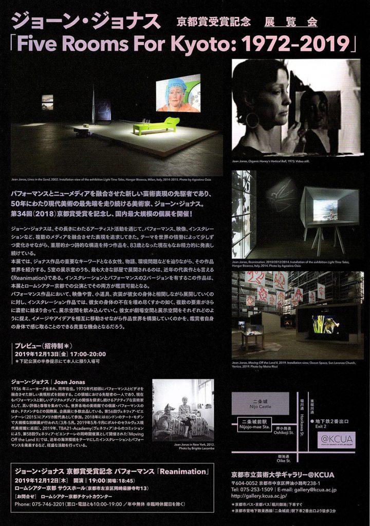 ジョーン・ジョナス Five Rooms For Kyoto : 1972-2019 のチラシ裏面画像