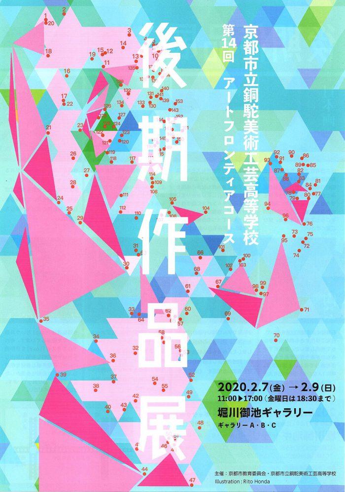 京都市立銅駝美術工芸高等学校 第14回 アートフロンティアコース 後期作品展 チラシ表面画像