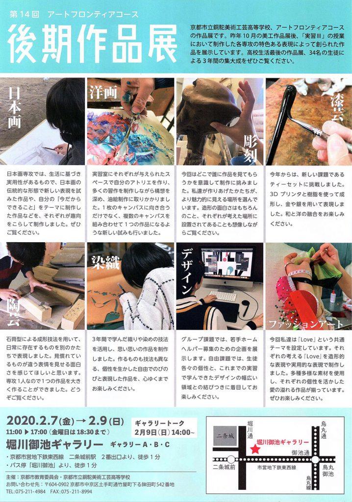 京都市立銅駝美術工芸高等学校 第14回 アートフロンティアコース 後期作品展 チラシ裏面画像