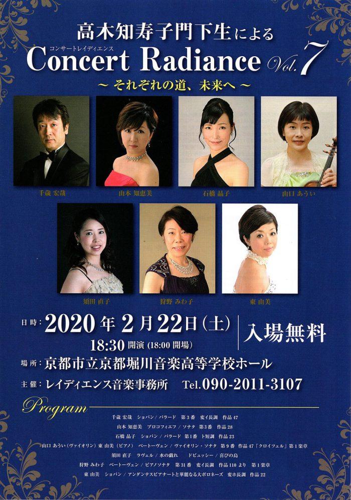 高木知寿子門下生による Concert Radiance vol.7 チラシ画像表面