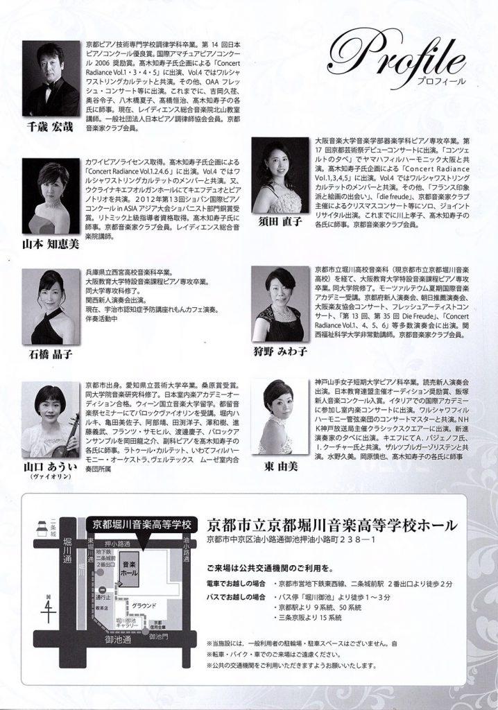 高木知寿子門下生による Concert Radiance vol.7 チラシ画像裏面