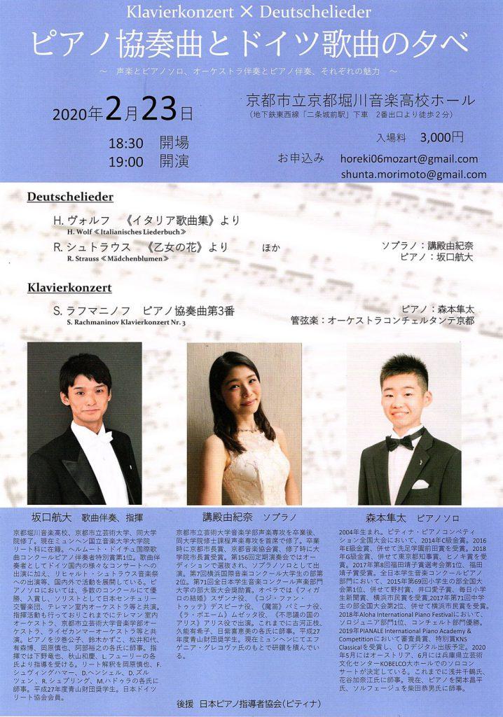 ピアノ協奏曲とドイツ歌曲の夕べ