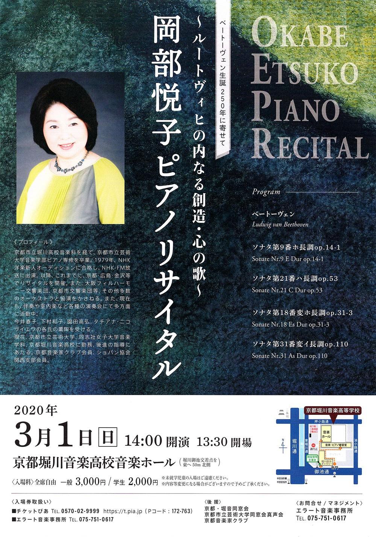 岡部悦子ピアノリサイタル チラシ画像