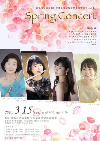 Spring Concert チラシ画像
