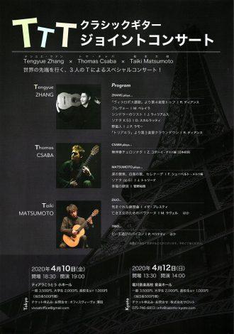 TTTクラシックギター ジョイントコンサート チラシ表面画像