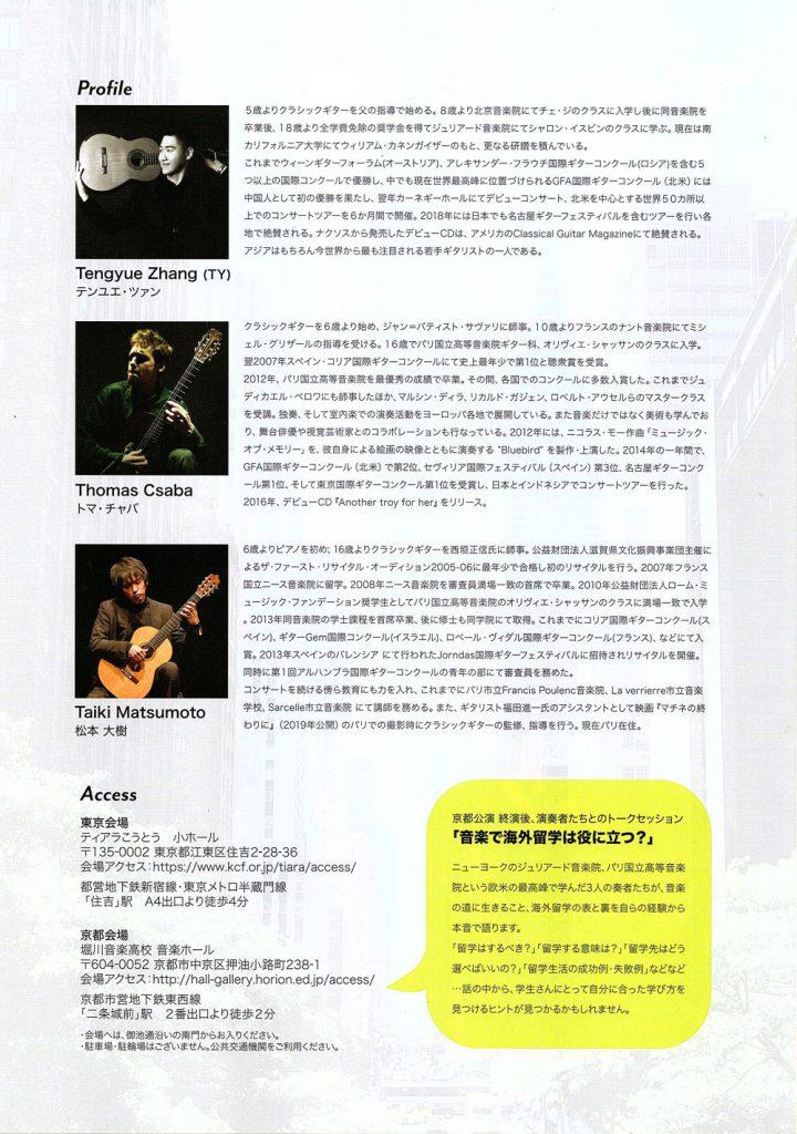 TTTクラシックギター ジョイントコンサート チラシ裏面画像