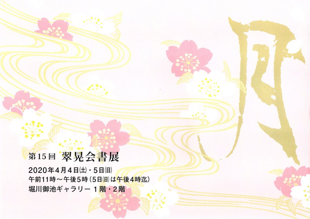 第15回 翠晃会書展 チラシ画像