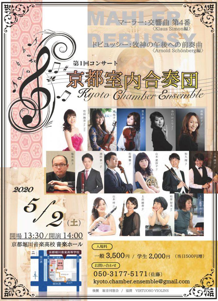 京都室内合奏団 第1回コンサート チラシ画像