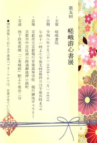 第5回嵯峨游心書展チラシ画像表面