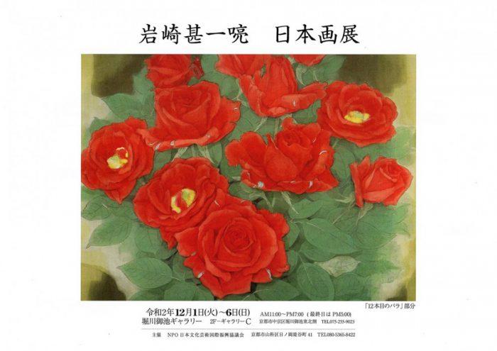 岩崎甚一喨日本画展チラシ画像